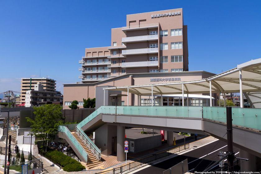 香里園かほりまち 関西医科大学香里病院