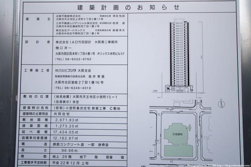 ローレルタワー夕陽丘 ウエストレジデンス 建築計画