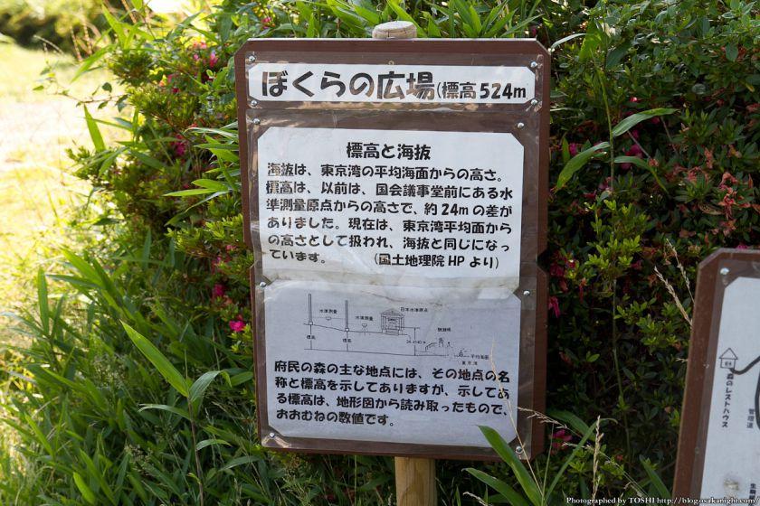 生駒山 なるかわ園地 ぼくらの広場 02