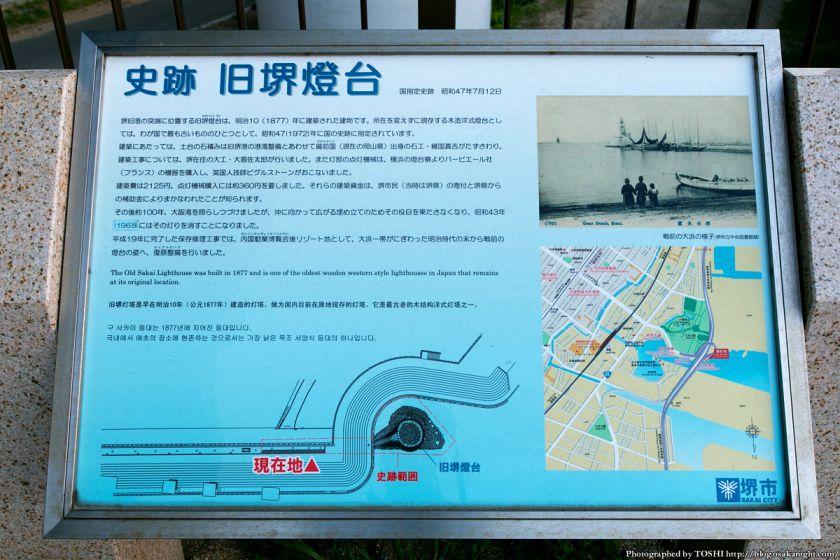 旧堺燈台 案内板
