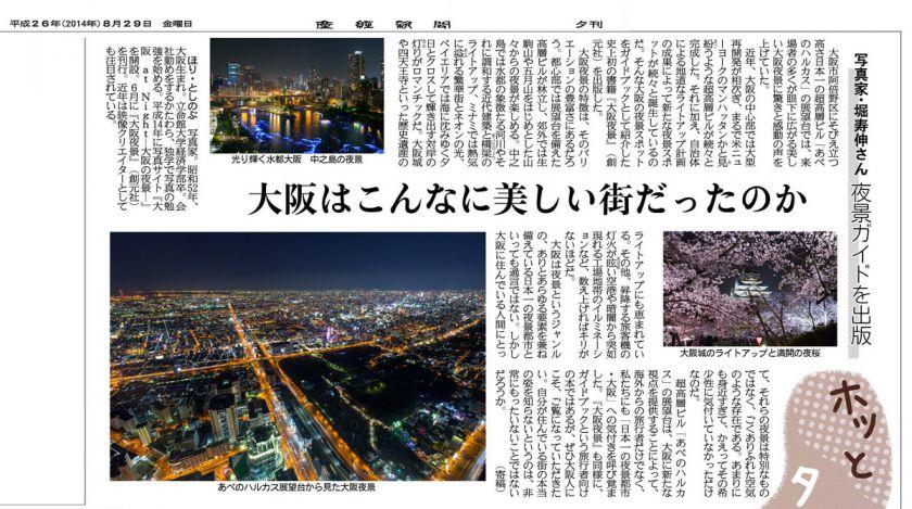 大阪夜景(産経新聞 大阪本社版 夕刊 2014年8月29日)