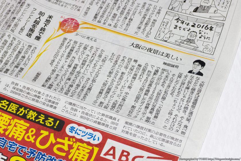 「大阪の夜景は美しい」 朝日新聞 2014年1月13日 夕刊