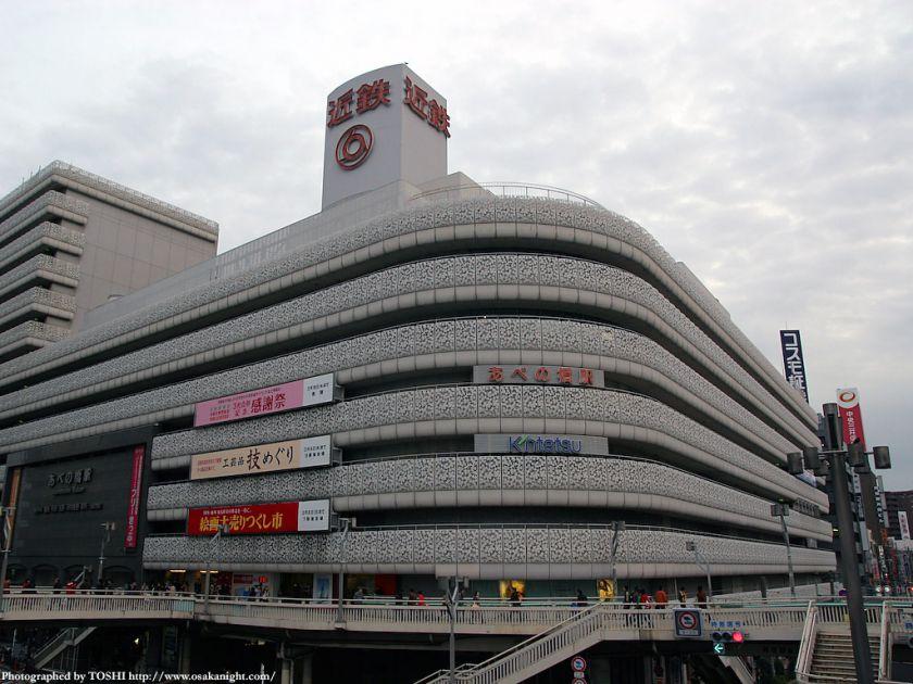 近鉄阿倍野本店旧館