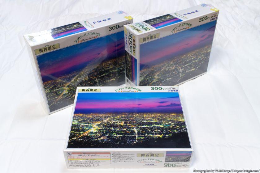ジグソーパズル 大阪夜景 01