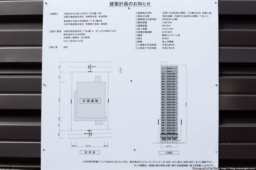 (仮称)中央区西心斎橋一丁目集合住宅 新築工事 建築計画のお知らせ