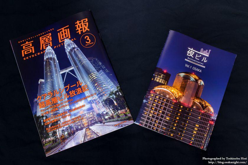 高層画報 Vol.3 & 夜ビル Vol.1 OSAKA (A)