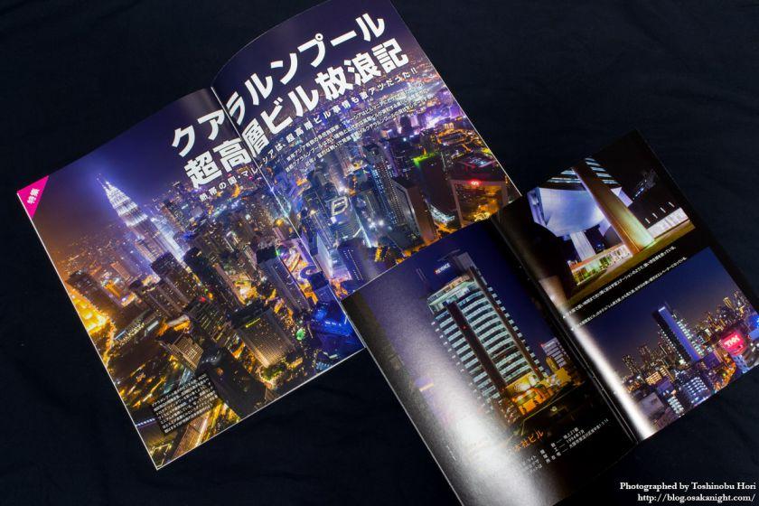 高層画報 Vol.3 & 夜ビル Vol.1 OSAKA (B)