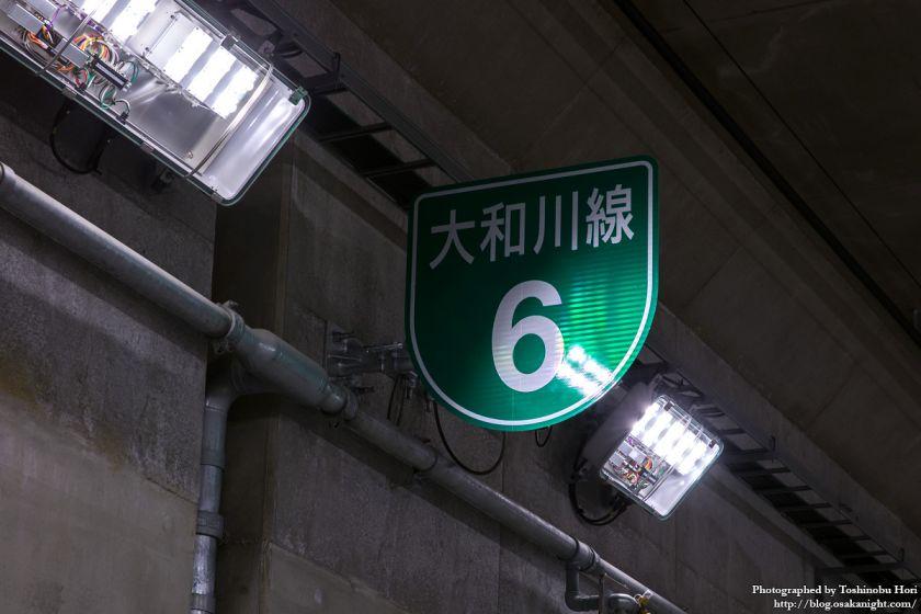 阪神高速大和川線(三宝ジャンクション〜鉄砲)開通記念イベント ハイウェイウォーク 2017年1月 07