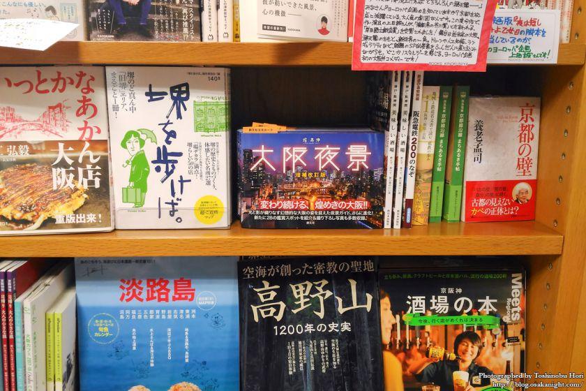 大阪夜景 増補改訂版 紀伊國屋書店 梅田本店