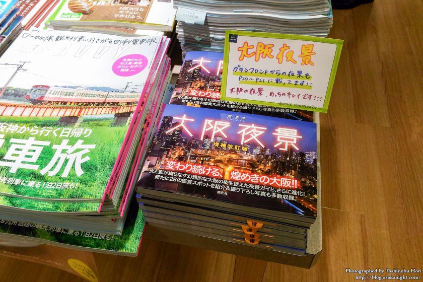 大阪夜景 増補改訂版 紀伊國屋書店 グランフロント大阪店