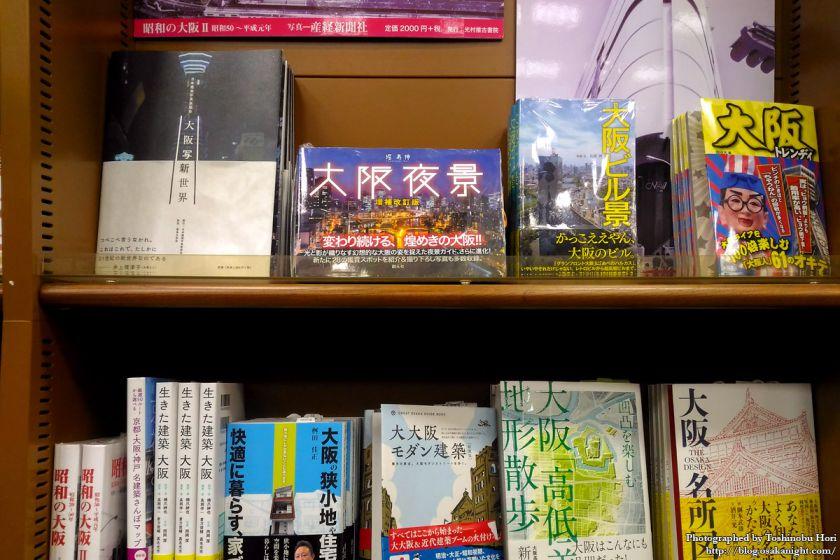 大阪夜景 増補改訂版 MARUZEN&ジュンク堂書店 梅田店