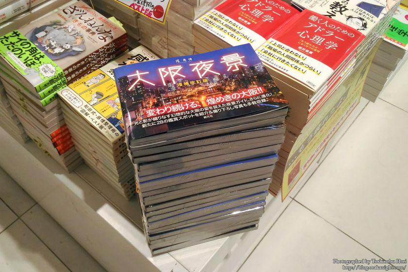 大阪夜景 増補改訂版 bookstudio 大阪店