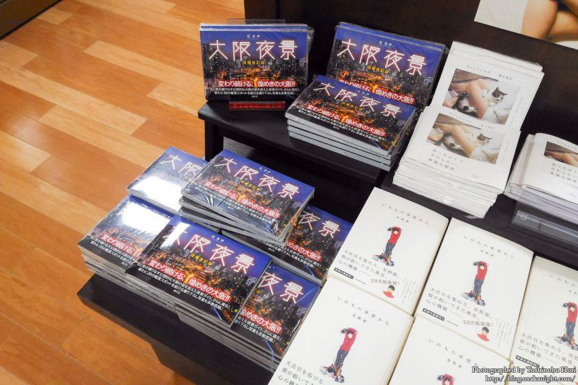 大阪夜景 増補改訂版 ジュンク堂書店 難波店