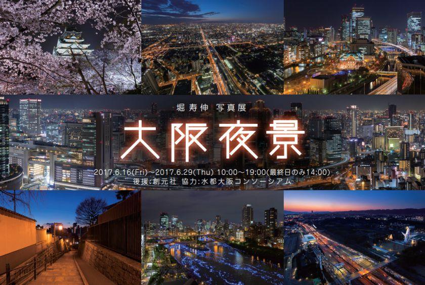 堀寿伸写真展「大阪夜景」DM