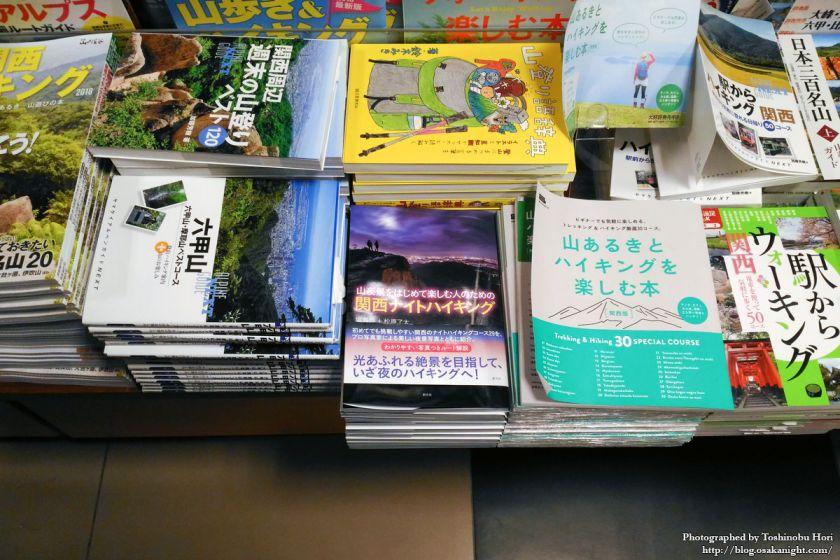 山夜景をはじめて楽しむ人のための 関西ナイトハイキング 紀伊国屋書店 梅田本店