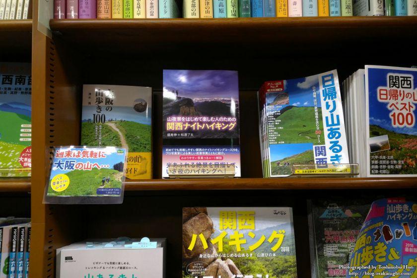 山夜景をはじめて楽しむ人のための 関西ナイトハイキング ジュンク堂書店 梅田店