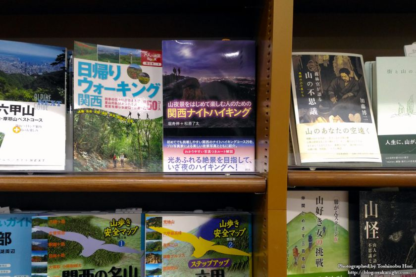 山夜景をはじめて楽しむ人のための 関西ナイトハイキング ジュンク堂書店 難波店