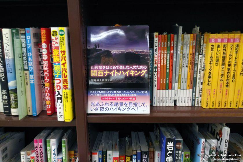 山夜景をはじめて楽しむ人のための 関西ナイトハイキング 旭屋書店 天王寺MIO店