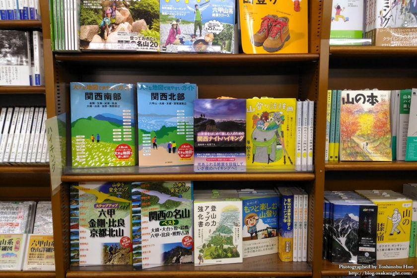 山夜景をはじめて楽しむ人のための 関西ナイトハイキング ジュンク堂書店 三宮店