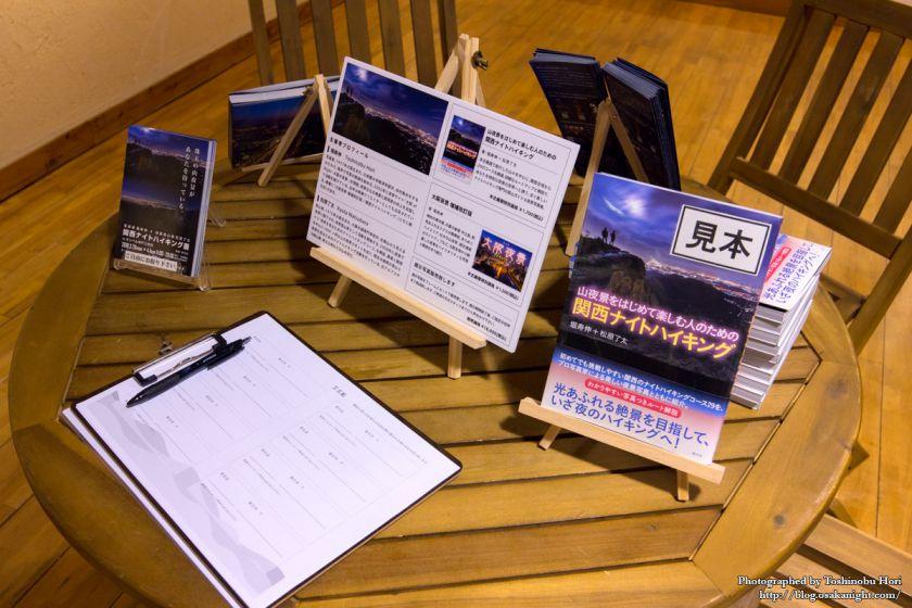 関西ナイトハイキング展 03