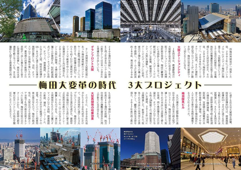 高層画報 Vol.4 サンプル 梅田