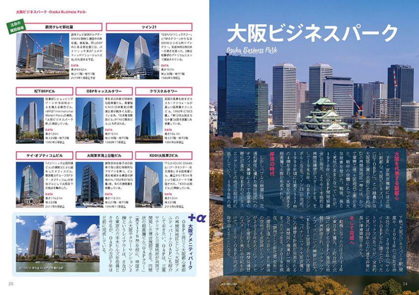 高層画報 Vol.4 サンプル OBP