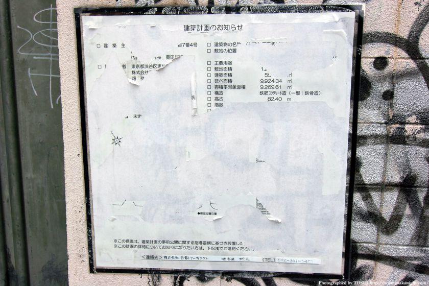 東横イン山王 建築計画