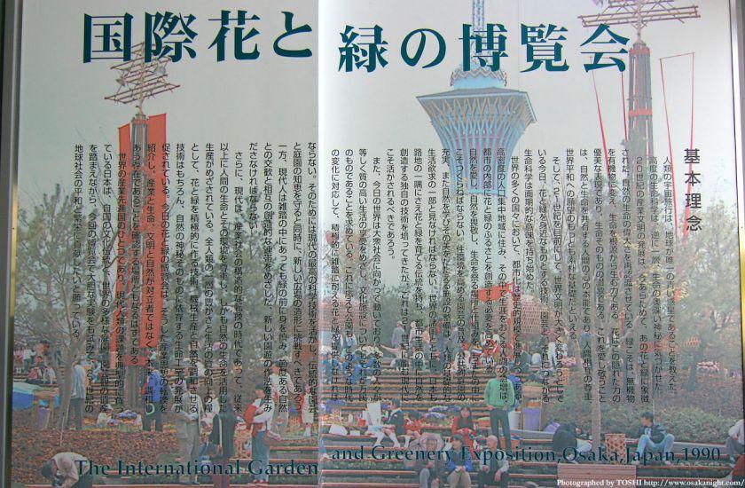 国際花と緑の博覧会 基本理念