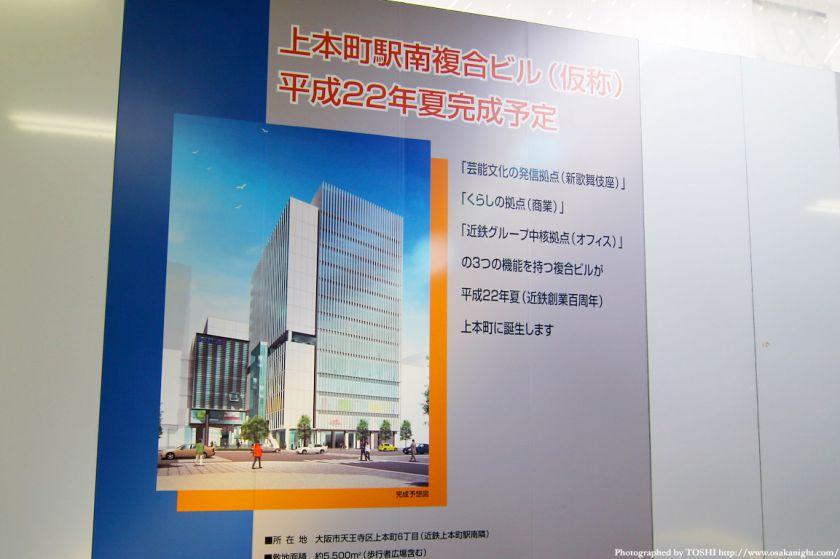 新「新歌舞伎座」上本町駅南複合ビル