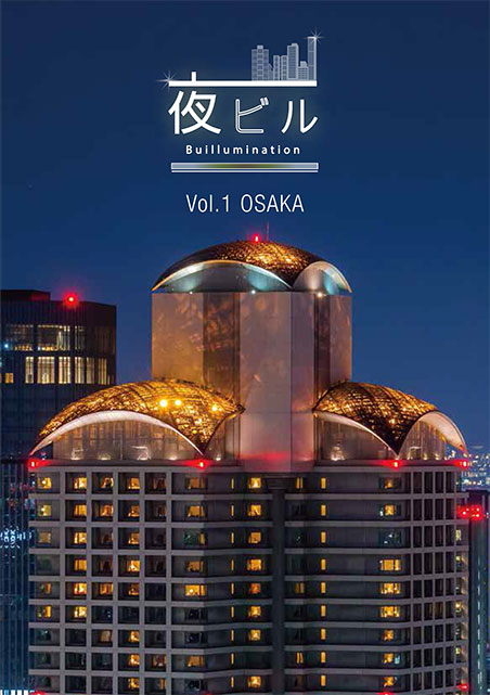 夜ビル -Buillumination- Vol.1 OSAKA 表紙