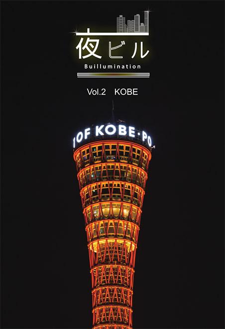 夜ビル Vol.2 KOBE 01