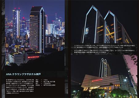 夜ビル Vol.2 KOBE 03
