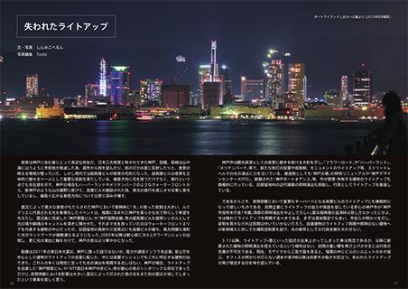 夜ビル Vol.2 KOBE 05