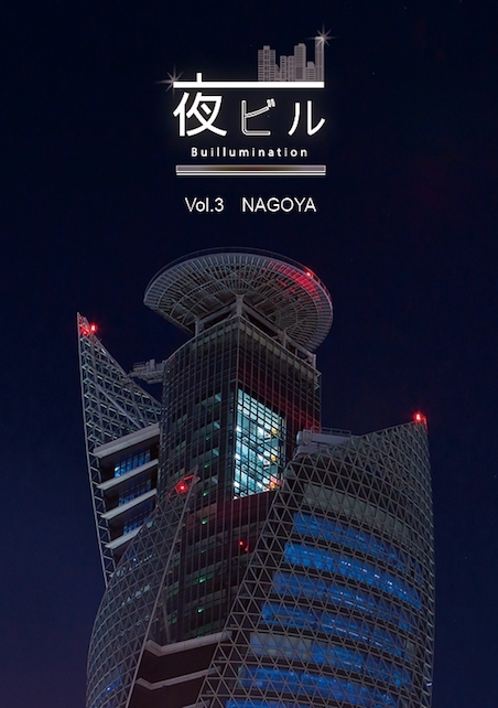 夜ビル Vol.3 NAGOYA 表紙