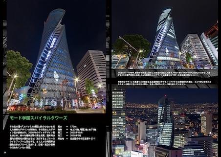 夜ビル Vol.3 NAGOYA 本文