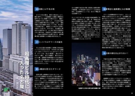 夜ビル Vol.3 NAGOYA コラム
