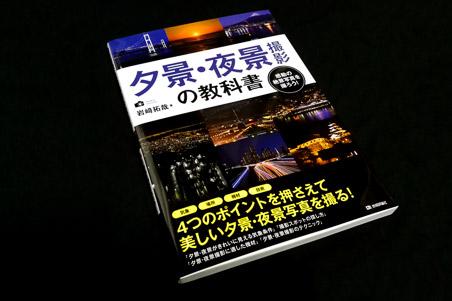 夕景・夜景撮影の教科書(岩崎拓哉 / 技術評論社) 01