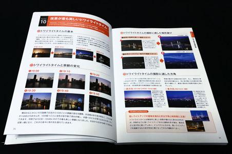 夕景・夜景撮影の教科書(岩崎拓哉 / 技術評論社) 02