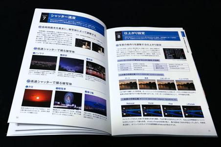 夕景・夜景撮影の教科書(岩崎拓哉 / 技術評論社) 04