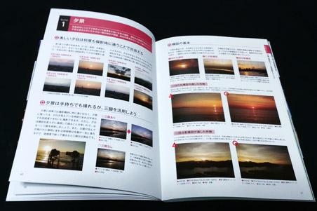 夕景・夜景撮影の教科書(岩崎拓哉 / 技術評論社) 05