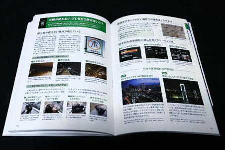 夕景・夜景撮影の教科書(岩崎拓哉 / 技術評論社) 06