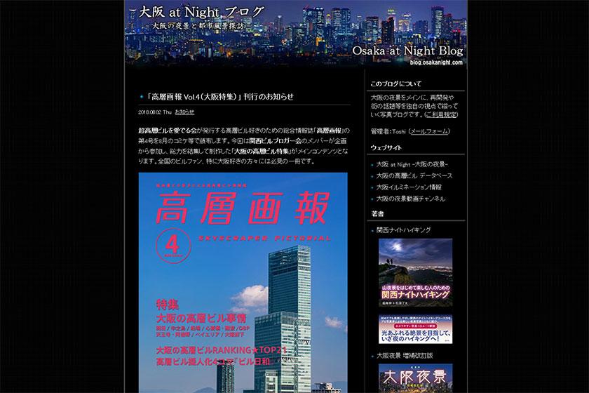 大阪 at Nightブログ(旧)スクリーンショット
