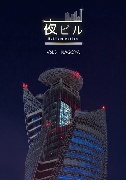 夜ビル Vol.3