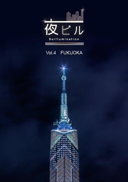 夜ビル Vol.4