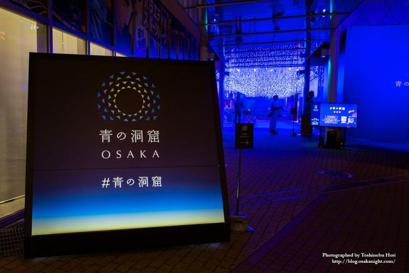 エキスポシティ 青の洞窟 OSAKA INFINITY RISTORANTE 2018年9月 02
