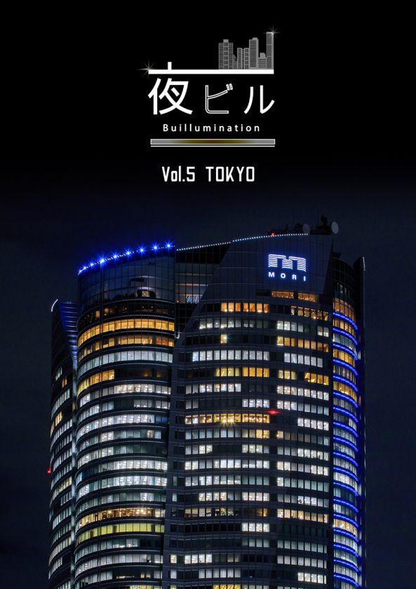 夜ビル-Buillumination- Vol.5 TOKYO 表紙