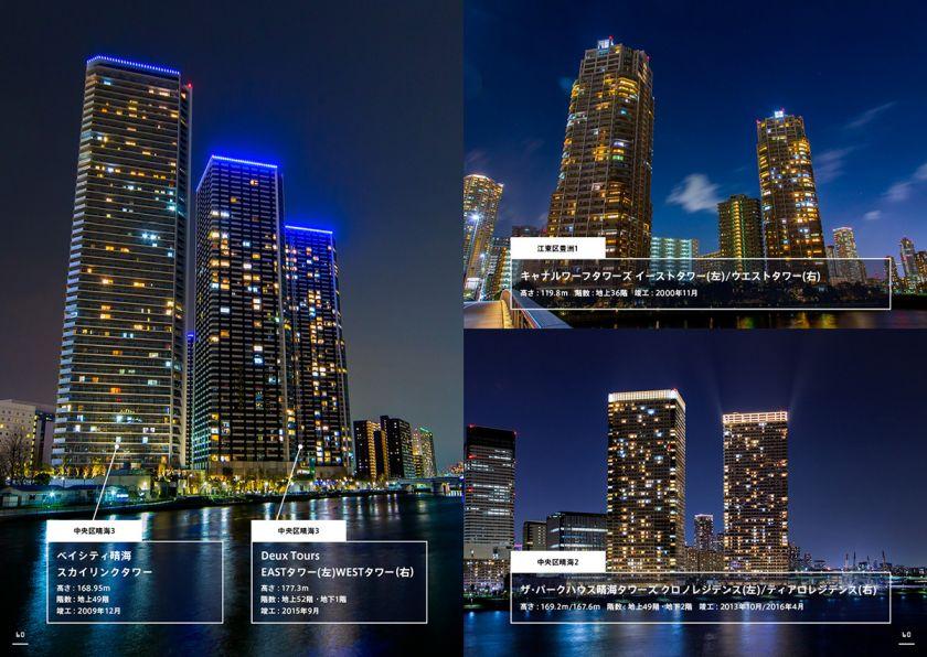 夜ビル-Buillumination- Vol.5 TOKYO サンプル2
