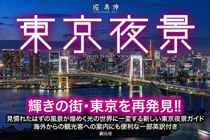 東京夜景 (堀寿伸/創元社) 刊行のお知らせ