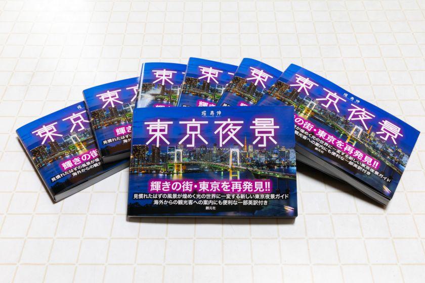 『東京夜景』ブックトークイベントのお知らせ