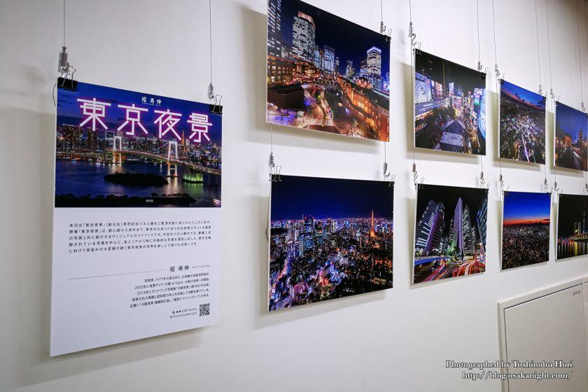 東京夜景 ジュンク堂書店池袋本店 01